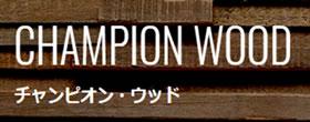 CHAMPION KASEI チャンピオン化成